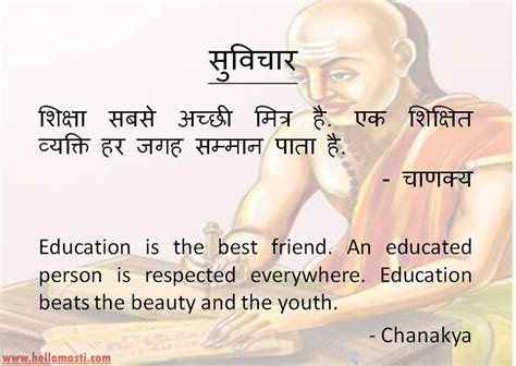 chanakya biography in hindi language chanakya neeti thoughts on women success fear work