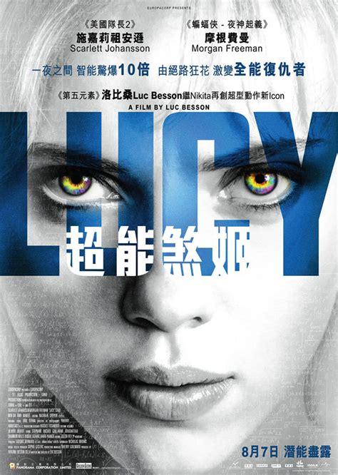 film lucy finale lucy 超能煞姬 電影圖片庫 photo gallery