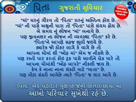 father gujarati thought father love quotes  fathers day quotes fathers day quotes
