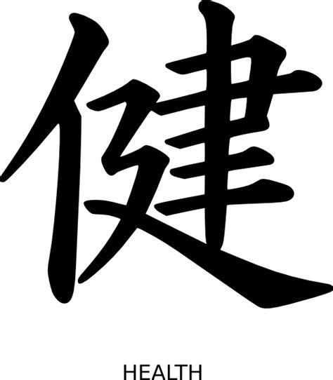 Sticker Huruf Kanji kanji health clip at clker vector clip royalty free domain