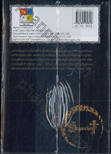 superior cross superior cross ซ พ เร ยครอส เล ม 05 phanpha book center
