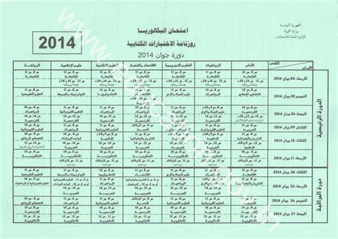Calendrier Tunisie 2014 Bac 2014 Les Dates Des Examens Directinfo