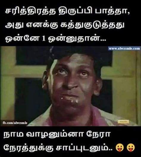Tamil Memes - image result for tamil memes tamil memes pinterest