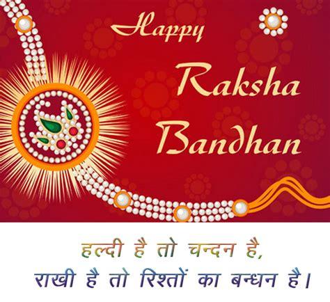 raksha bandhan sms in hindi at hellomasti com