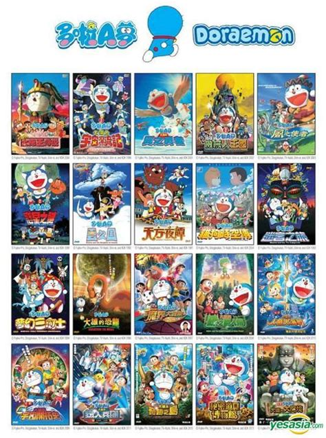 doraemon movie us yesasia doraemon the movie 20 disc set dvd hong kong