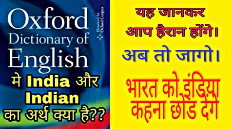 scow meaning in hindi do you know meaning of india oxford dictionary अब हम