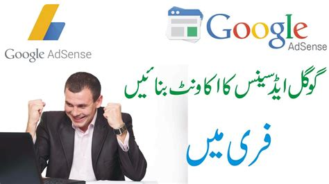 google adsense tutorial in hindi how to make a google adsense account urdu hindi tutorial