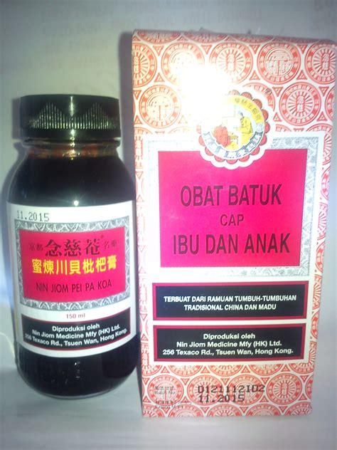 Obat Batuk Bayi Anak Dewasa Bumil Menyusui Qnc Jelly Gamat obat tradisional batuk berdahak untuk anak dan dewasa caroldoey