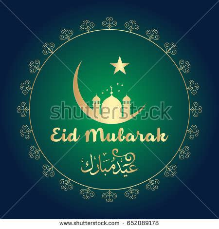 Eid Card Template by Islamic Creative Vector Design Eid Mubarak Stock Vector