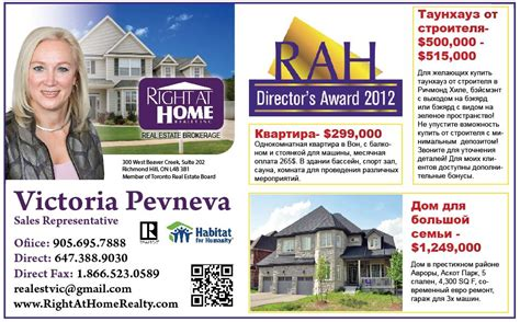 real estate property flyers about evican ltd