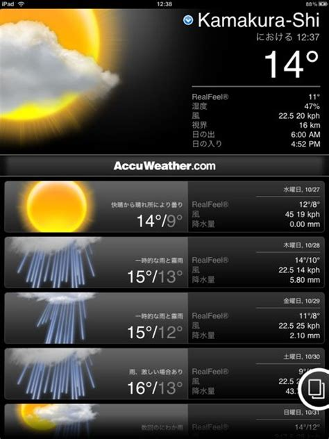 iphone app to check room temperature accu weather for a cool weather station app check the real temperature