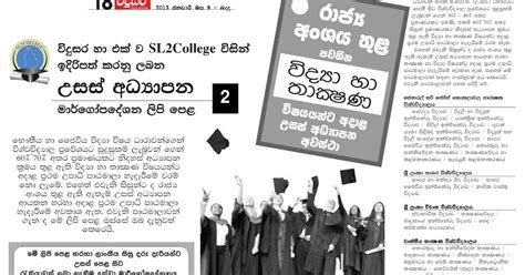 slc blog slcollege atvidusara news paper science technology higher education opportunities