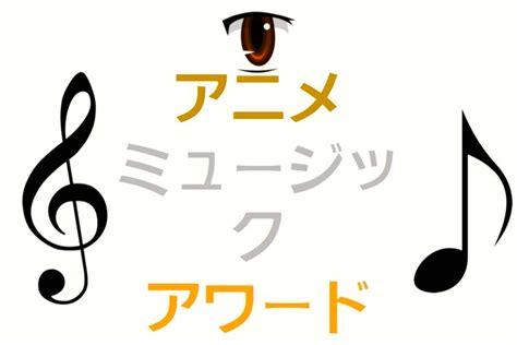 anime japanese music anime music awards japanese logo by cureator on deviantart