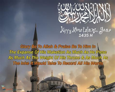 happy new year wishes islamic way happy islamic new year quote wishes with images 2013 h