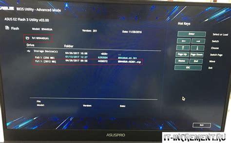 Asus Laptop Bios Upgrade bios