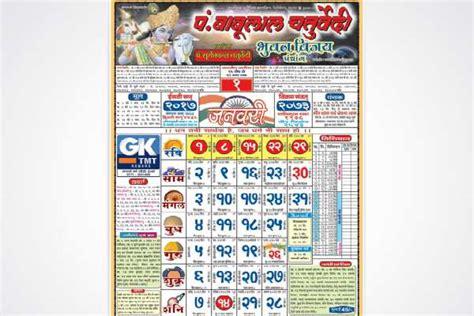 babulal chaturvedi calendar  bbll  panchang hindi