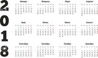 Calendar 2018 Korea Simple Calendar On 2018 Year In Russian Language 일러스트