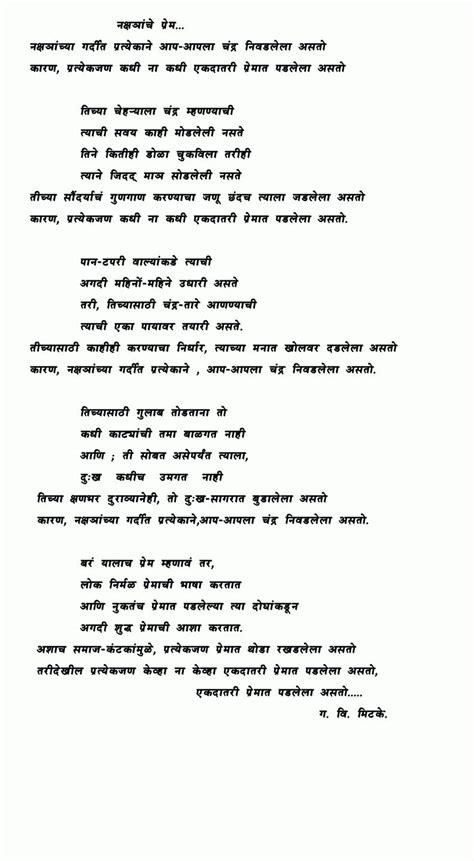 Letter Convert To Marathi marathi wallpaper kavita