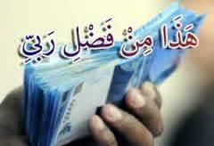 sedekah al fatihah besar fadhilatnya wajib baca doa mustajab lancar rezeki paling cepat