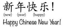 how to say new year in china kitchen god hubpages
