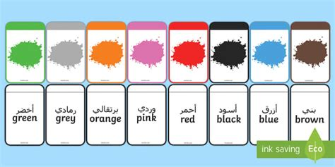 colors in arabic colour matching flashcards arabic colour matching