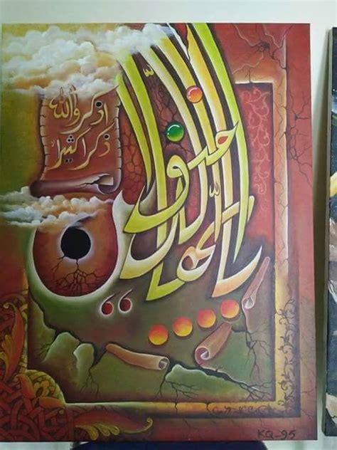 hasil karya lomba kaligrafi kontemporer tingkat provinsi