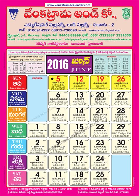 Calendar 2018 Venkatrama Holidays In Telangana India In 2017 Office Holidays