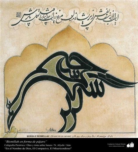 Bismillah S Gz bismillah eagle shaped pictorial calligraphy