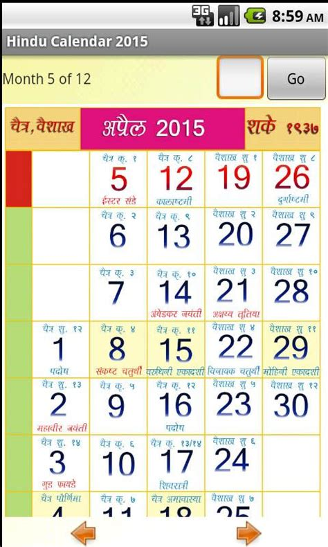 hindu calendar 2015 android apps on google play