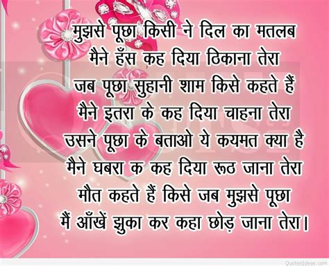 images of love with quotes in hindi funny love quotes images in hindi