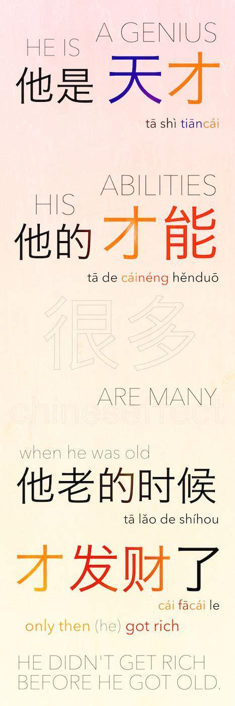 sentence pattern mandarin 25 best ideas about basic sentence pattern on pinterest
