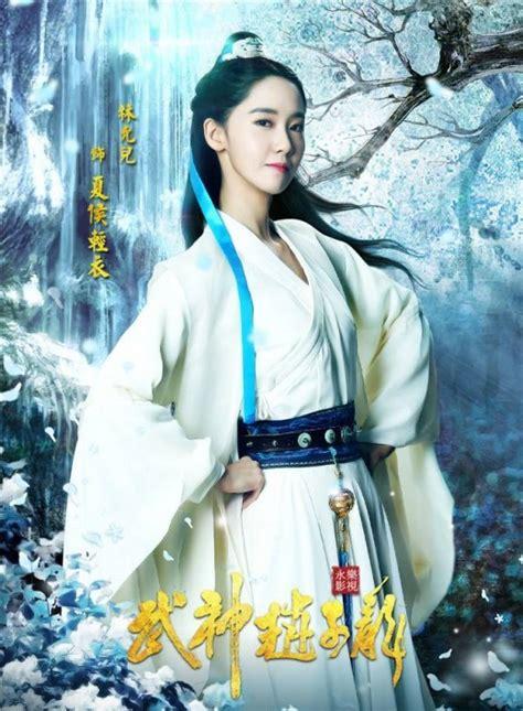 foto yoona di film god of war zhao yun yoona and kim jeong hoon s quot god of war zhao yun quot posters