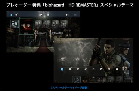 ps4 themes on pc resident evil 0 hd remaster likely leaked gematsu