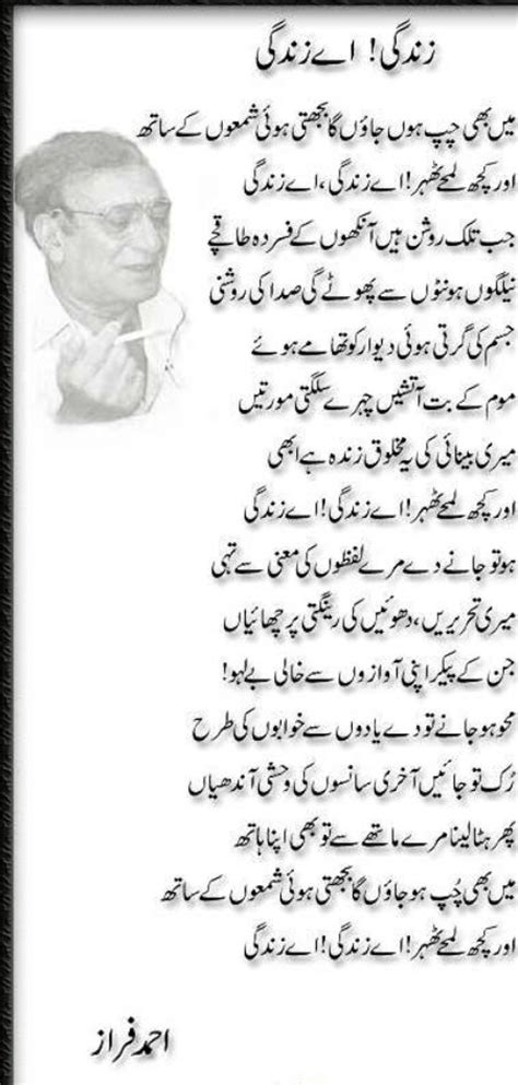 Dil Ke Aasman Par Ghum Ki Ghata Chhai Karaoke Romance Amit Kumar | urdu poetry ahmed faraz