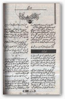 maryam books urdu novels ik shakhs dilruba sa novel by umme
