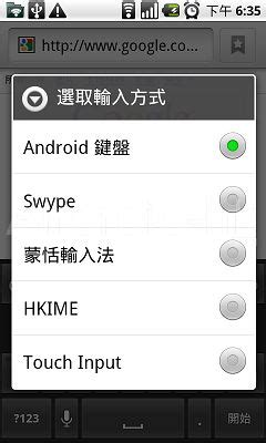 htc ime apk android 非htc手機植入sense鍵盤 附安裝教學 資訊園 痞客邦 pixnet