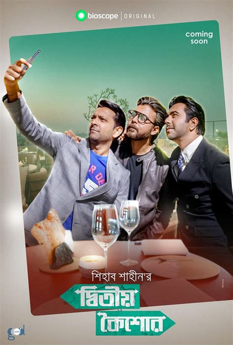 ditio koishor  bangla telefilm  p hdrip