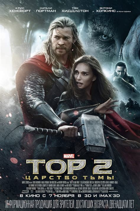 ulasan film thor the dark world movie review thor the dark world hhs broadside