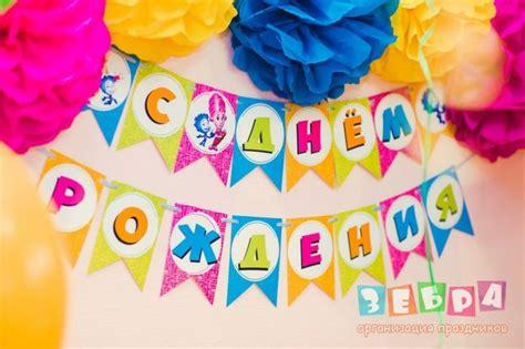 Nn Kid Minion Merah http zebra nn ru osnovnoe menyu 2 dop uslugi tematicheskoe oformlenie detskih prazdnikov