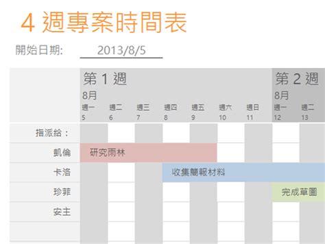 專案時間表 templates office com