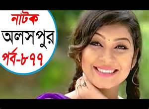 Bangla natok olosh pur part 877 comedy bangla natok olosh pur part