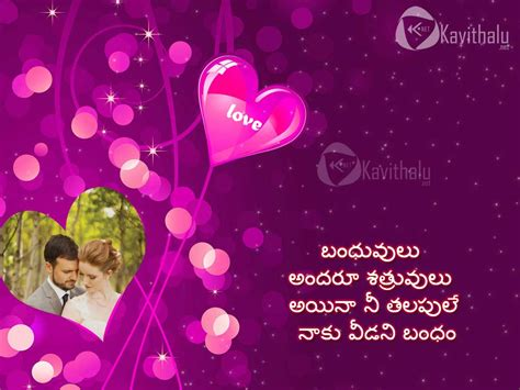 telugu kavithalu photos love messages pictures in telugu kavithalu net