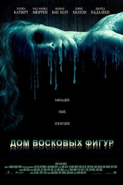 house of wax full movie download house of wax full hd movie
