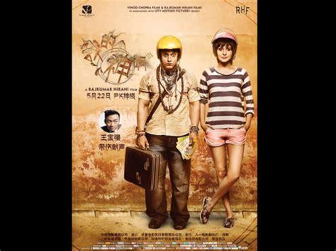 film pk adalah dulang sukses pk aamir khan akan segera rilis di negara