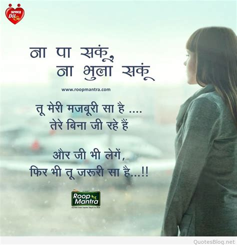 romantic love shayari  hindi quotes images whatsapp