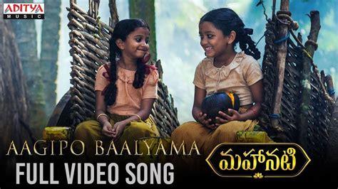 telugu photos video songs mahanati song aagipo baalyama telugu video songs
