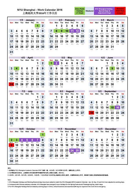 Nyu Academic Calendar Nyu Academic Calendar 2017 Calendar 2017