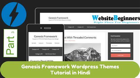 wordpress tutorial in hindi genesis framework wordpress themes tutorial in hindi part