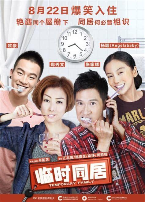 Temporary Family 2014 Film Photos From Temporary Family 2014 Movie Poster 11 Chinese Movie