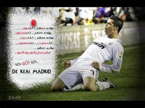 real madrid song real madrid song doovi